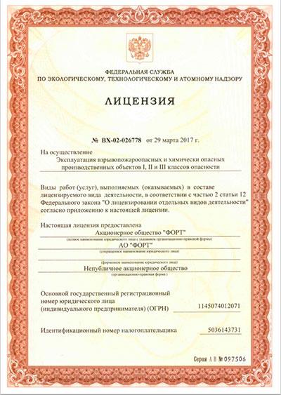 Лицензия ОПО 2017 г.