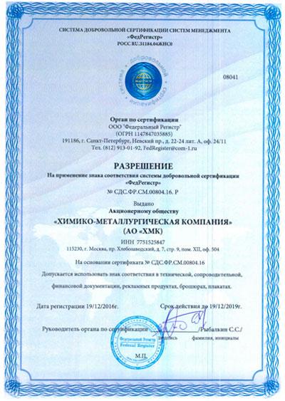 Сертификат 804-16 ISO 9001